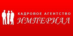 Кадровое агентство ИМПЕРИЯ